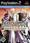 Phantasy Star Universe: Ambition Of The Illuminus (Sony PlayStation 2, 2008, DVD-Box)