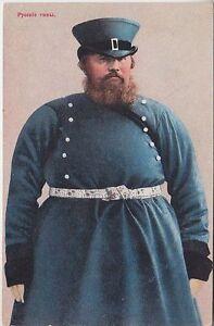 Russia, Type, PPC pre 1917