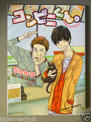 JAPAN Junko manga: Conveni-Kun.