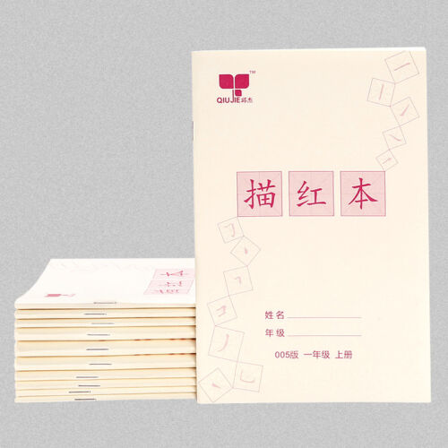 Chinese writing book Primary school textbook copybook learn hanzi 2250 Character