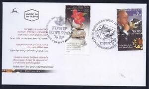 ISRAEL-STAMPS-2005-YITZHAK-RABIN-CENTER-2010-MEMORIAL-DAY-STAMP-FDC