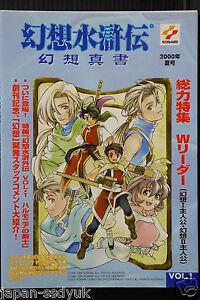 JAPAN Genso Suikoden GENSO SHINSHO #7 w//POSTER konami book OOP