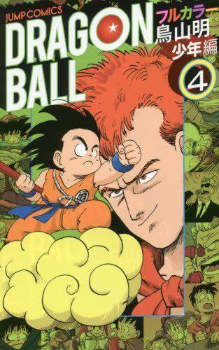 "Dragon Ball Full color /""Shonen-hen/"" 4 Japan Akira Toriyama manga"