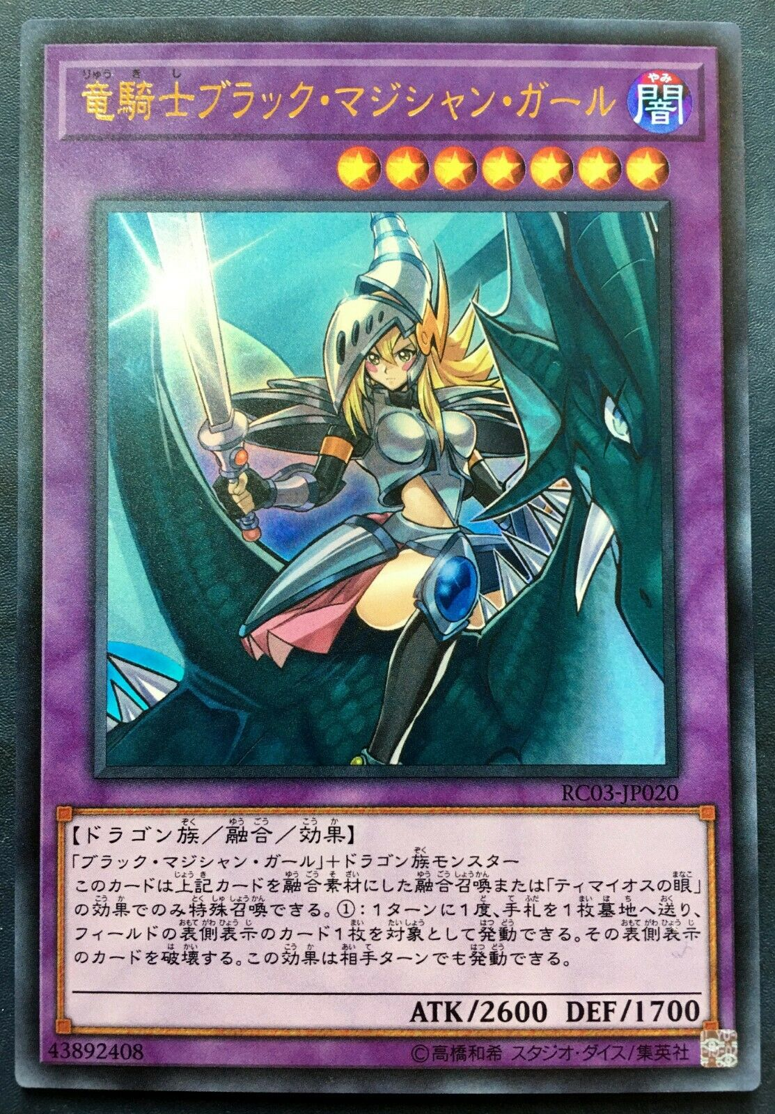 Yu-Gi-Oh RC03-JP020 Secret Rare Dark Magician Girl the Dragon Knight alternate