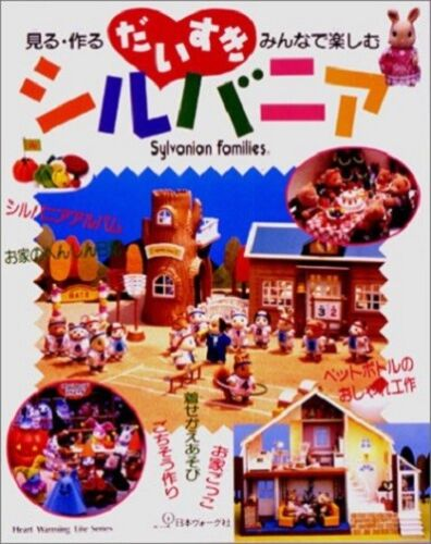Sylvanian Families Japanese BOOK Doll Craft Book Calico Critters 1998