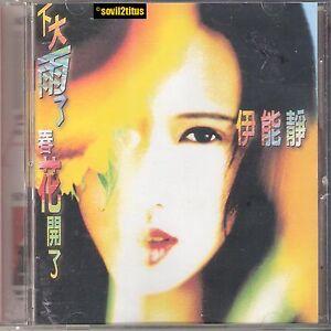 CD-1995-UFO-Annie-Yi-Neng-Jing-2658