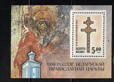 Belarus 1992Mi.# Bl.1A 1000 anniv. of Orthodox Church in Belarus souv/sheet MNH