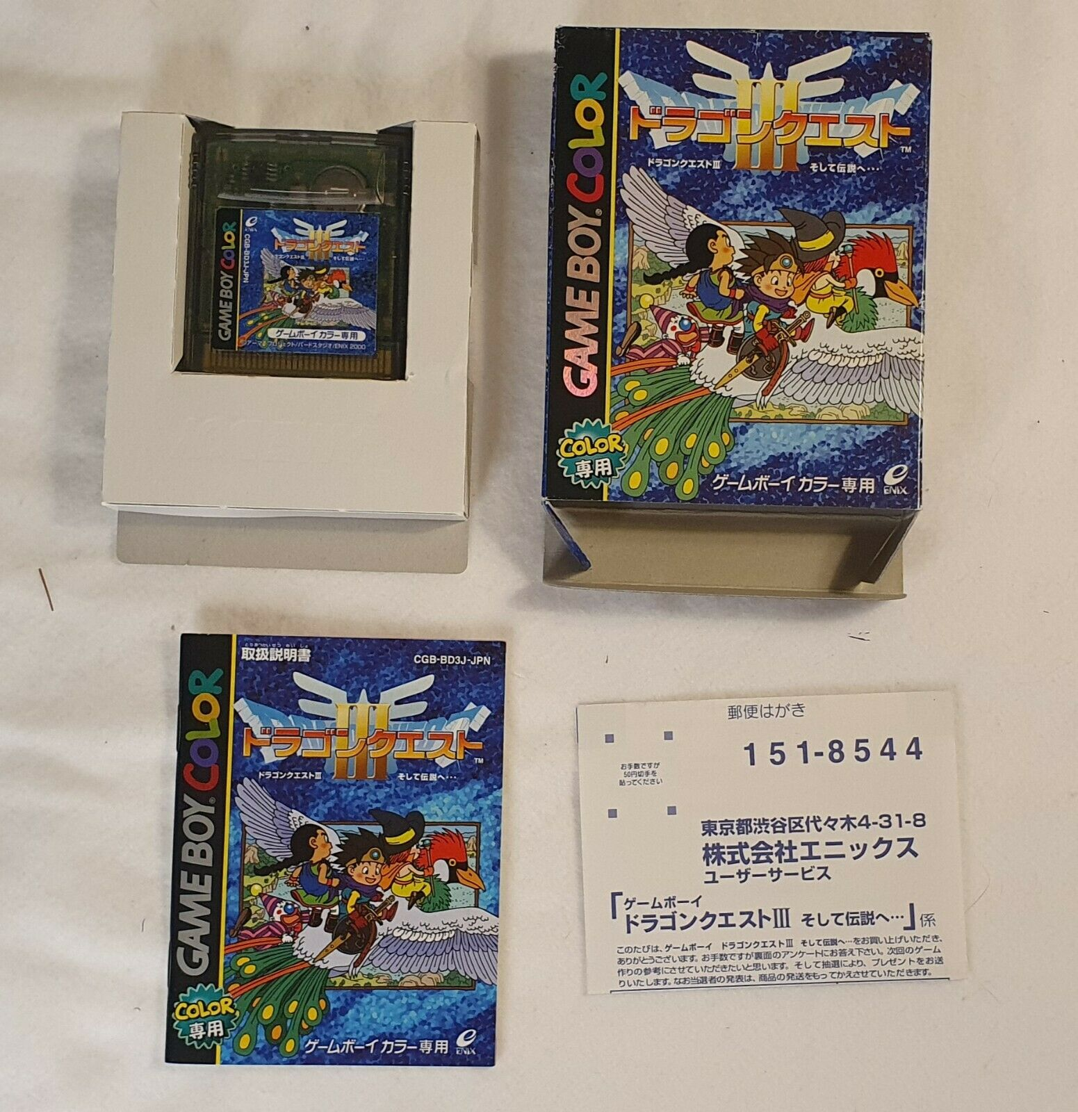 Gameboy Color Nintendo Dragon Quest Iii 3 Dq3 Japanese Version For Sale Online