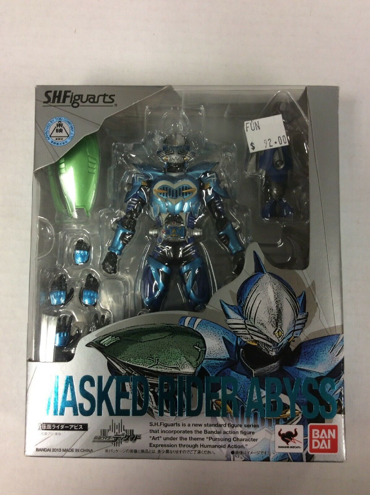 S.H. Figuarts MASKED RIDER ABYSS