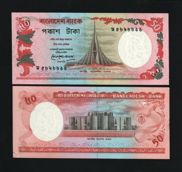BANGLADESH 50 TAKA P28 1987 MONUMENT UNC SINGLE (1) PFX WORLD CURRENCY BANK NOTE