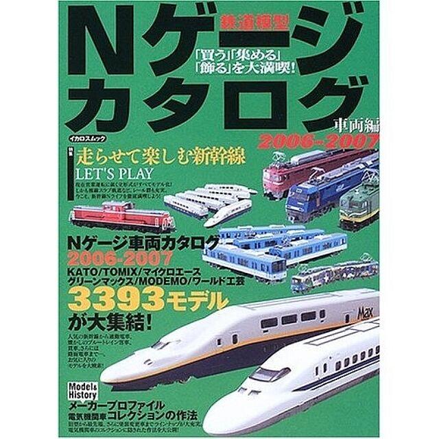 Railroad Model N Gauge N Scale Catalog Book