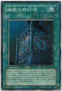Eoj Jp048 Yugioh Japanese Clock Tower Prison Super Ebay