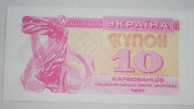 1991 Ukraine 10 Ten Karbovantsiv Banknote P84