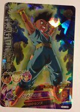 Dragon Ball Heroes GM HG1-50 SR Uub