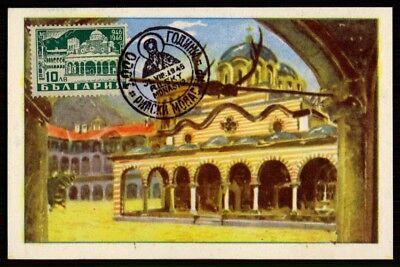 Bulgarien Mk 1946 Kloster Rila Monastery Maximumkarte Maximum Card Mc Cm Dv18