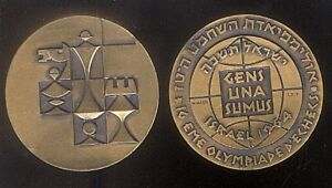 ISRAEL-MEDAL-COMMEMORATING-the-OLYMPIAD-of-CHESS-1964-RUSSIA-USSR-WINS-BRAND-NEW