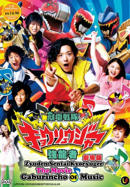 Zyuden Sentai Kyoryuger The Movie : Gaburincho Of Music DVD + EXTRA DVD