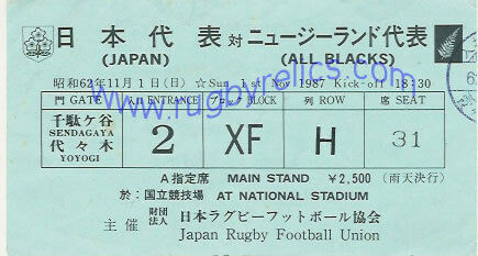 JAPAN v NEW ZEALAND 1 NOVEMBER 1987 RUGBY TICKET