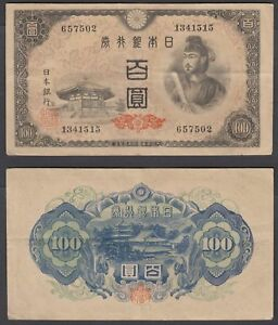 JAPAN WWII MILITARY BANKNOTE 100 YEN