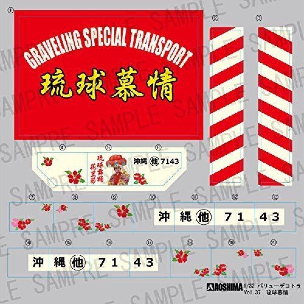 aoshima bunka bunka bunka kyozai 1  32 di valore dekotora serie n. 37 ryukyu affetto grande f  s 0fcabf