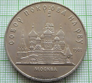 UNC 100th Anniversary of the Birth of Sergej Prokofiev RUSSIA USSR 1991 ROUBLE