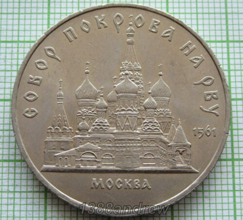 RUSSIA USSR 1989 5 ROUBLES UNC POKROVSKY CATHEDRAL IN MOSCOW