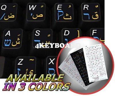 HEBREW RUSSIAN ENGLISH NON-TRAN KEYBOARD STICKER WHITE
