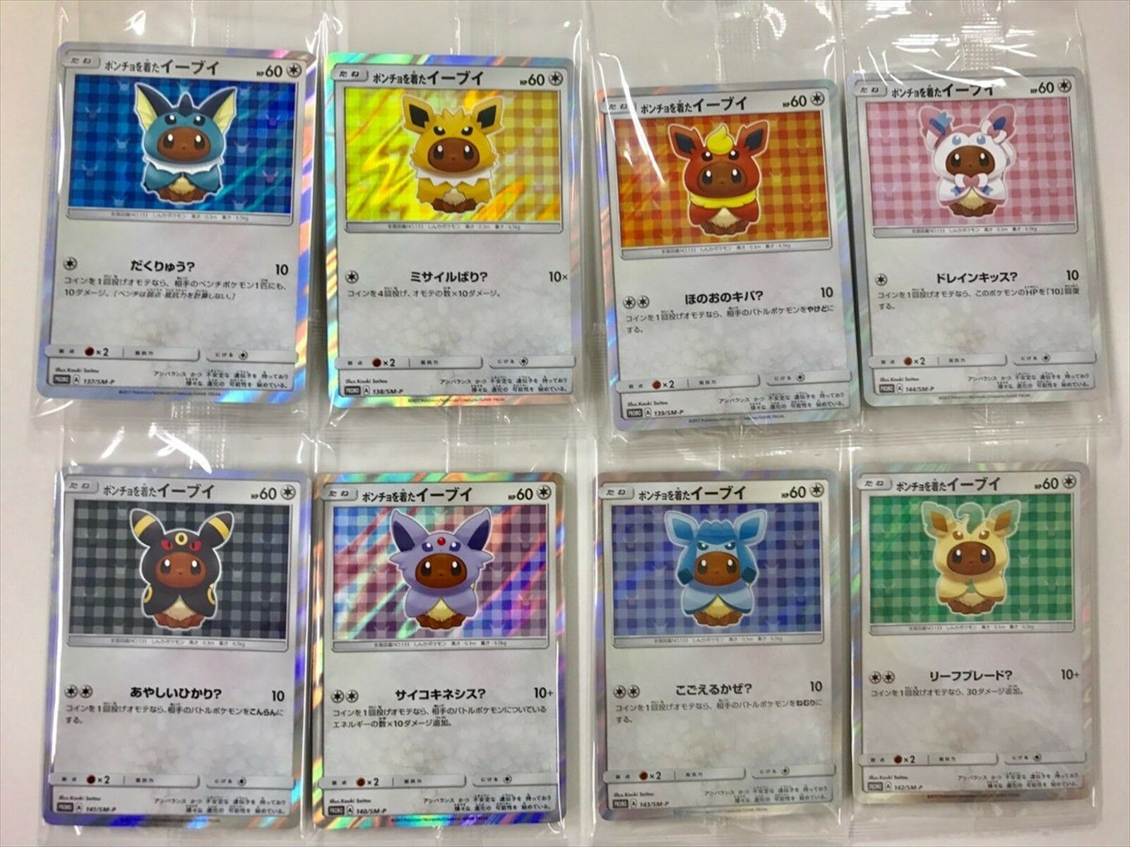 POKEMON JAPANESE COSPLAY EEVEE CARD x8 x8 x8 PROMO SET COMPLETE SM-P 137-144 NEW a48c3e
