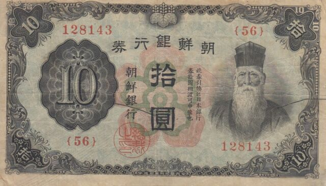 Korea Bank of Chosen banknote Japan occupation 10 yen (1944) B415 P-35 VF