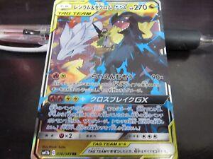 Pokemon-Karte-sm11b-036-049-Reshiram-amp-Zekrom-GX-N-RR-Japanisch