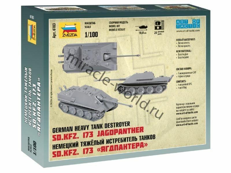 Zvezda #6183 German Heavy Tank Destroyer Sd.Kfz 173 Jagdpanter 1:100 New!
