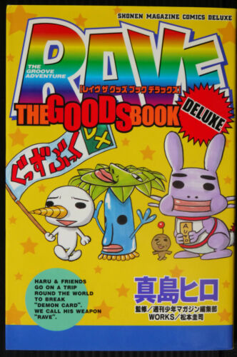 NOT with Collection Card Rave The Goods Book Deluxe JAPAN Rave Master book