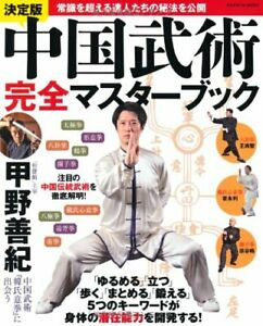 Karate-the-ultimate-Chinese-martial-arts-fully-master-book-published-the-secre