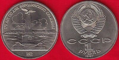 RUSSIA 1 ROUBLE 1987 COMM 175th BORODINO BATTLE KUTUZOV Y 204 COIN UNC