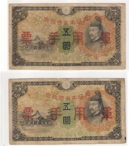 Hong-Kong-Japanese-Military-3rd-series-5-Yen-x2-pcs-Circulated-A