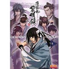 Hakuouki Reimeiroku Story book gekan / PS2