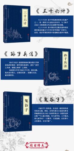 鬼谷子 3 Chinese book Sun Tzu/'s Art of War 36 Strategies Ghost Millet 孙子兵法 三十六计