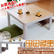 Square Kotatsu Table Heater White Top Reversible 60x60cm