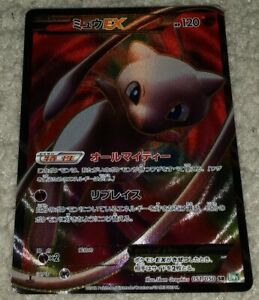 Mew Ex 051 050 1st Edition Ultra Rare Holo Foil Japanese Pokemon Card Full Art Ebay