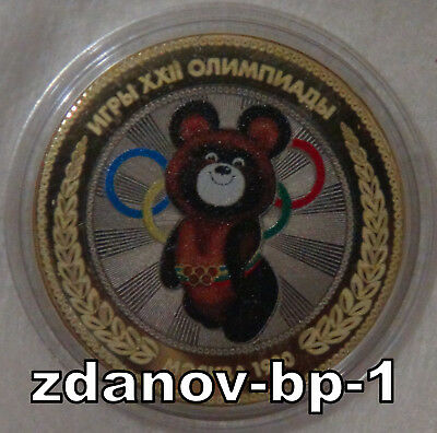 5 rubles 1980 Olympic Bear 22 SUMMER OLYMPIC GAMES souvenir