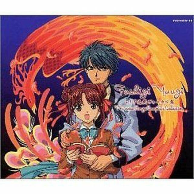 Fushigi Yuugi ANIME SOUNDTRACK CD JAPAN 1   Collection vocalists