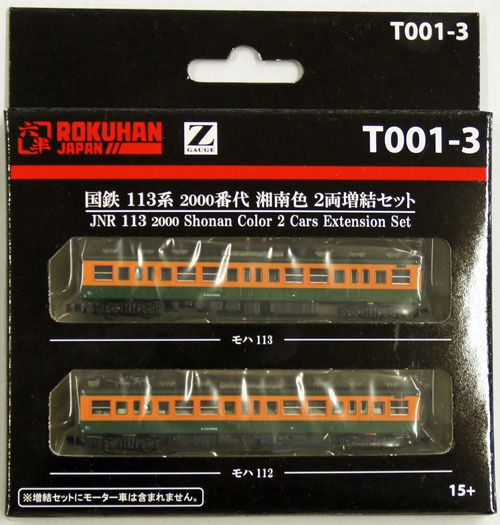 Rokuhan T001-3 Z Scale JNR Series 113 Shonan Color 2 Cars Add-on Set NZA