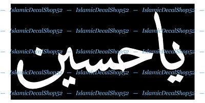 Ya Hussain Style 2 Religious Vinyl Die Cut Peel N