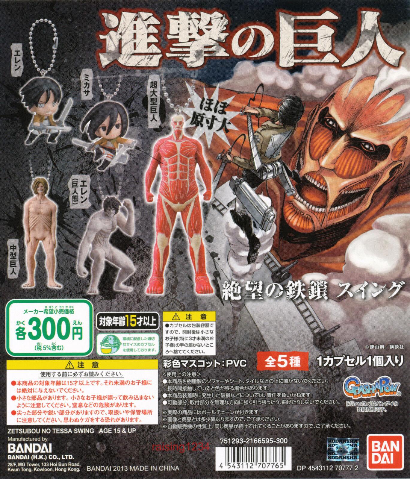 Bandai Attack on Titan Keychain Figure Zetsubou no Tessa Swing set of 5 Colossal