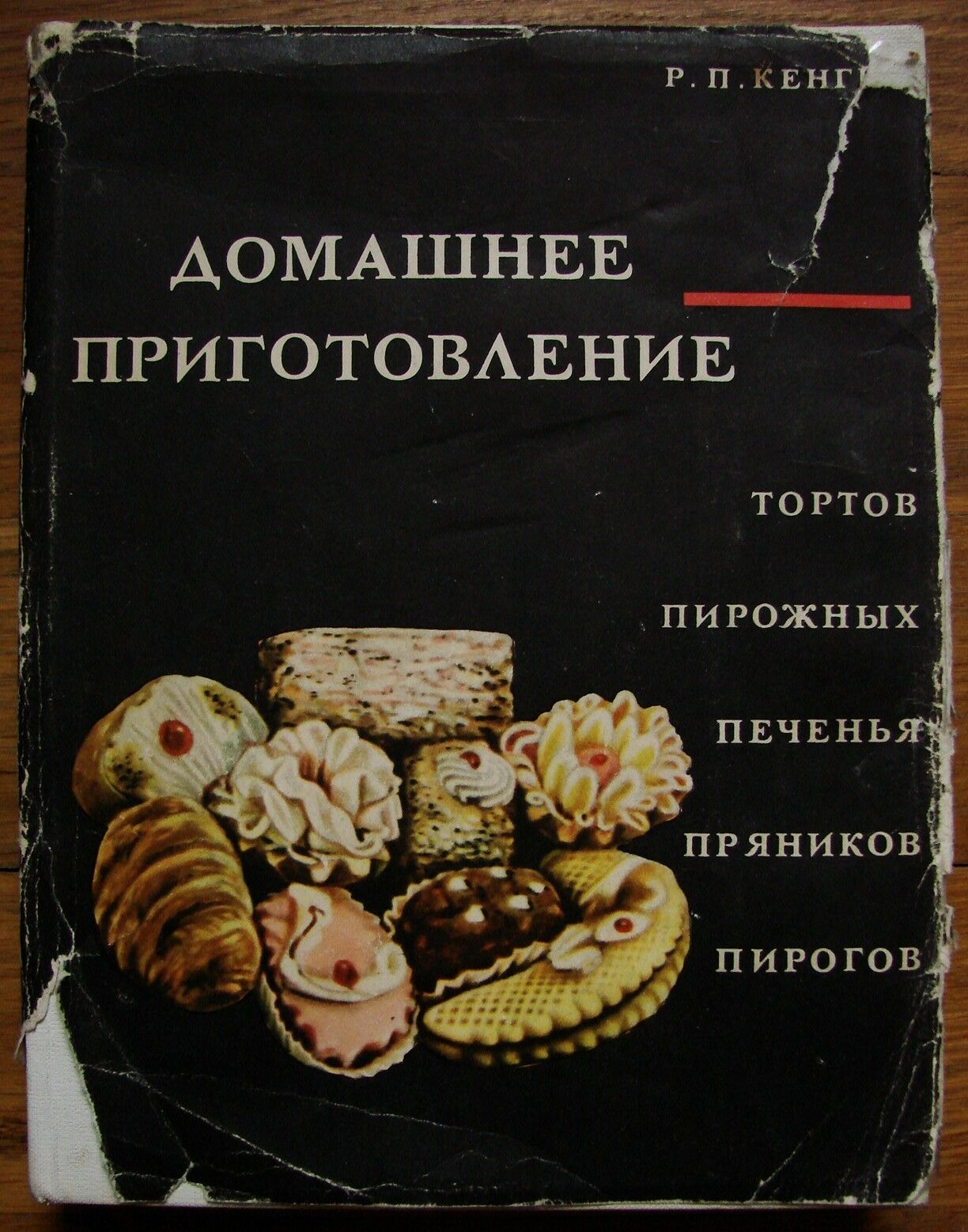 1967 Kengis Home-made Baking Cookie Soviet cuisine Russian cookbook 600 recipes