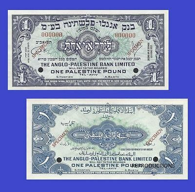 Israel 1 pounds 1952 UNC Reproduction