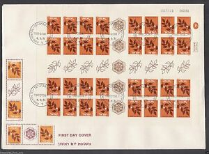 ISRAEL Olive Branch Tete Beche Stamp SHEET Bale SB-17a on FDC Cover 829a
