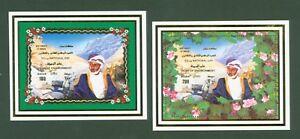 Oman-2002-Naturschutz-Gepard-Sultan-Qabus-ibn-Said-ibn-Tamur-Block-32-33