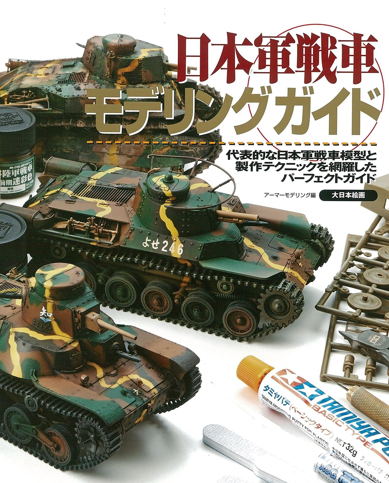 Japan Tanks Modeling Guide Model Kit Book