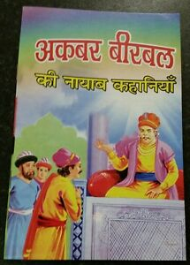 Learn Hindi Reading Kids Valuable Akbar Birbal Entertainment Mini